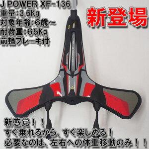 キックボードでお馴染みJDRAZORから新登場。ジェイパワーjPOWERXF-136子供用キッズ