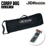 卡里JBOARDEXCARRYBAG周杰倫議會(滑板滑板車)JDRAZOR[JBOARD EX CARRY BAGジェイボード用キャリーバッグ(キックスケーター、キックボード)JDRAZOR]