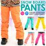 【送料無料 ジャケットプレゼント】 スノーボードウェア レディース パンツ 単品売り スノボウェア スノーボードウエア レディース SNOWBOARD 送料込