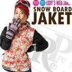 送料無料★2014-2015新作スノーボードウェアレディースジャケット単品スキーウェアスノーボードウェアジャケット単品スノボウェアスタジャンフラワースノボスノーボードスノーウェアボードウェア