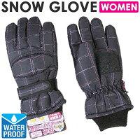 スノーグローブ 女性 婦人 スキーグローブ レディース ウィメンズ 防水 インナー内蔵 防寒グローブ 防寒手袋 手袋 グローブ スノーボード スノボ スノボー スキー ブラック 黒 チェック SP-320