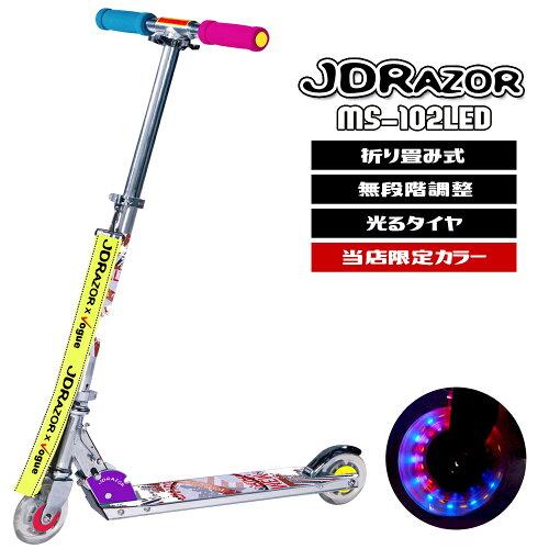 キックボード 子供 led 別注カラー 限定モデル LED キックスケーター...