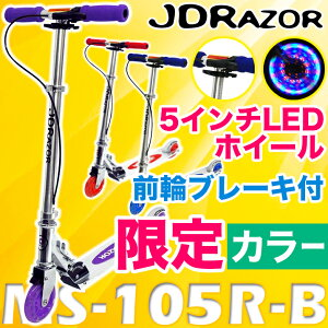 キックボード/キックスケーター/子供用/MS-105R-B/キッズ用/キックスクーター/jdrazor