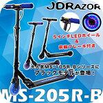 キックボード子供キックスケーターキックボードキッズキックボード大人用キックスクーターキックボード大人キックボードブレーキ付キックボードブレーキキックボード光るjdrazorMS-205R-B