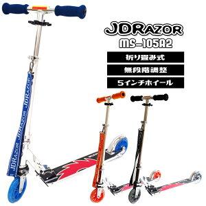 キックボード/JDRAZORBUG/キックスケーター/MS-105A2