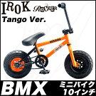ROCKERBMXIROCKTANGO競技用自転車【TANGO】BMX競技用BMX自転車BMX10インチBMX10inchBMXロッカーBMXROCKERBMXminiBMXストリート