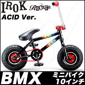 ROCKERBMXIROCKACID競技用自転車【ACID】BMX競技用BMX自転車BMX10インチBMX10inchBMXロッカーBMXROCKERBMXminiBMXストリート
