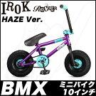 ROCKERBMXIROCKHAZE競技用自転車【HAZE】BMX競技用BMX自転車BMX10インチBMX10inchBMXロッカーBMXROCKERBMXminiBMXストリート