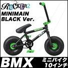 ROCKERBMXROCKER2MinimainBlack競技用自転車【MinimainBlack】BMX競技用BMX自転車BMX10インチBMX10inchBMXロッカーBMXROCKERBMXminiBMXストリート