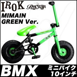 BMXIROCKMINIMAINGREEN競技用自転車【GREEN】BMX競技用BMX自転車BMX10インチBMX10inchBMXロッカーBMXROCKERBMXminiBMXストリート