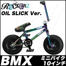 ROCKERBMXRocker2OilSlick競技用自転車【OilSlick】BMX競技用BMX自転車BMX10インチBMX10inchBMXロッカーBMXROCKERBMXminiBMXストリート