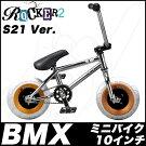 ROCKERBMXROCKER2S21競技用自転車【S21】BMX競技用BMX自転車BMX10インチBMX10inchBMXロッカーBMXROCKERBMXminiBMXストリート