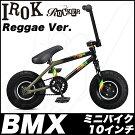 ROCKERBMXIROCKREGGAE競技用自転車【REGGAE】BMX競技用BMX自転車BMX10インチBMX10inchBMXロッカーBMXROCKERBMXminiBMXストリート