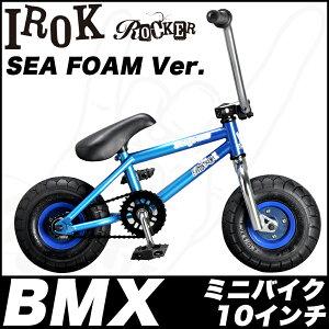 ROCKERBMXIROCKSEAFOAM競技用自転車【SEAFOAM】BMX競技用BMX自転車BMX10インチBMX10inchBMXロッカーBMXROCKERBMXminiBMXストリート