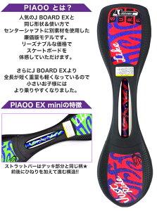 【送料無料&代引き手数料無料】ジェイボードJBOARDピャオPIAOORT-169Mプロテクタープレゼントスケートボード子供用キッズ用JコンプリートJボードEXjボードRT-169M