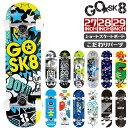 【プロテクタープレゼント】 スケートボード 28インチ スケ