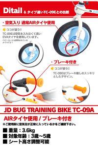 プロテクタープレゼントJDBUGTRAININGBIKETC-09A(Airタイヤ)トレーニングバイクキックボードでお馴染みのJDから子供用自転車練習バイクが新登場送料無料