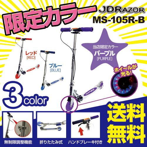 キックボード 別注カラー 当店限定モデル 子供 led LED 当店限定 キ...