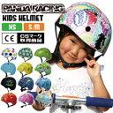 ヘルメット 子供用 自転車 子供 キッズ サイクルヘルメット...