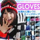 レディース用グローブスノーボードスノースポーツ手袋中綿付き撥水性撥水加工