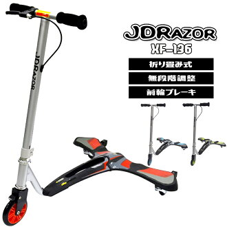 Introducing scooters from the familiar JDRAZOR. J-power j XF-136 POWER for kids kids ' shipping and COD fee