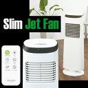 送料無料 扇風機 タワーファン スリム ジェットファン ハイパワー リモコン付き