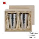 チタンタンブラー2重構造保温保冷2個セット木箱入日本製