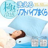 ひんやりクール寝具暑さ対策夏用冷感グッズ/カバー付接触冷感ソフトパイプ枕