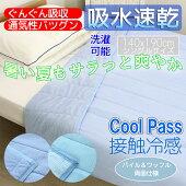 ひんやりクール寝具暑さ対策夏用/COOLPASSダブルフェイスケット