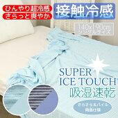 ひんやりクール寝具暑さ対策夏用/超冷感COLDDRYダブルフェイスケット