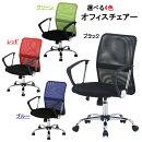 メッシュバックチェアー肘掛付きオフィスチェア事務椅子回転リクライニングパソコンチェアPCチェアデスクチェアハイバックチェア