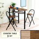 ハイテーブル高さ90cm3点セットカウンターテーブルバーテーブル