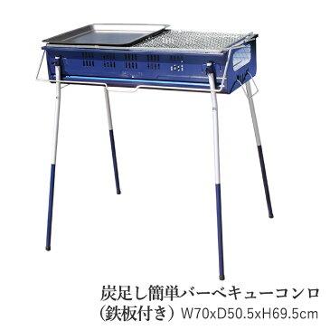 バーベキューコンロ 鉄板付き BBQコンロ バーベキューグリル 5〜7人用 炭足し簡単 焼肉