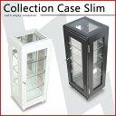 送料無料 コレクションケース スリム フィギュア ディスプレイ ガラスケース ショーケース