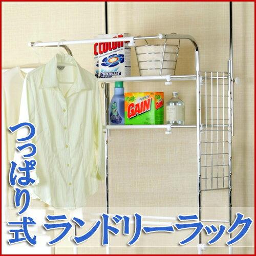 送料無料 バスケット2個付き つっぱり式ランドリーラック ランドリー収納 洗濯機収納 洗濯機ラッ...