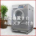 送料無料 洗濯機置き台 洗濯機置台 サイズ調節 洗濯機台 置き台 キャスター付