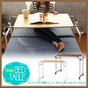 送料無料 テーブル 伸縮 ベッドテーブルベッド用テーブル 介護 介助 療養 静養 便利 キャスター付き 高さ調節 幅調節 シンプル おしゃれ サイドテーブル 簡易 デスク 机