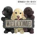 子犬のソーラーライト ソーラーライト ウエルカムボード ウエルカム プレート 玄関 犬型 玄関ライト おしゃれ 節約 vm-xs80