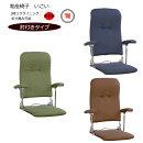 ハイバック座椅子肘掛けリクライニング折りたたみ日本製