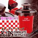 送料無料 チョコレートファウンテン キッズチョコファウンテン(電池式)コンビニ受取対応商品 チョコ フォンデュ 電池 パーティー 楽しい 景品 誕生日 プレゼント 子供 おもちゃ クッキング イチゴ狩り アイテム おしゃれ vm-xs60