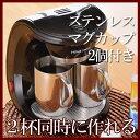 送料無料 コーヒーメーカー2カップ ステンレスマグ コーヒーメーカー 2杯 ステンレス製 マグカップ付き 珈琲 コーヒー 新生活 新婚 新居 贈り物 プレゼント ギフト vm-xs80