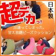 送料無料 ビーズクッション ジャンボ ソファ超 ジャンボ ビーズソファ日本製 ビーズクッション 抱き枕 埋もれる 包まれる 大 特盛 超大きい ジャンボ XLサイズ お部屋になじむ 落ち着いた色合い vm-l