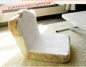【「panzaisu」パンシリーズ座椅子】送料無料※代金引換不可※座椅子低反発かわいいリラックスおしゃれデザインおもしろ食パントーストメロンパンシンプル1人暮らし新生活【新品アウトレット】【RCP】