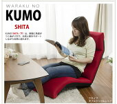 「和楽の雲LIGHT下」座椅子下タイプ日本製リクライニングおしゃれシンプルデザイン1人暮らし新生活新品アウトレット【RCP】