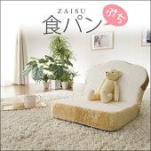 「ぷちパン」座椅子(単品)子供用サイズかわいい食パントースト座椅子チェア【RCP】