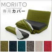「MORIITO」専用カバー単品ソファカバーカバーのみMORIITO【RCP】