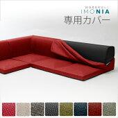 カバーリングソファ「IMONIA」専用カバー単品カバーのみコーナーソファ【RCP】