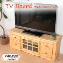 テレビ台テレビボード120cm天然木カントリー調北欧パイン材ガラス扉TVボード半完成品(取っ手可動板のみ)FARMER