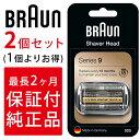 【2個セット】 ブラウン 替刃 シリーズ9 シェーバー 92S 92B 92M 純正品 海外正規品
