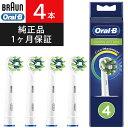 ブラウン オーラルB 替えブラシ 正規品 Braun Oral-B 電動歯ブラシ 替ブラシ 交換 オーラルケア マルチクリーンブラシ マルチアクションブラシ 4本入 EB50 純正品 海外正規品 送料無料 ポイント消化